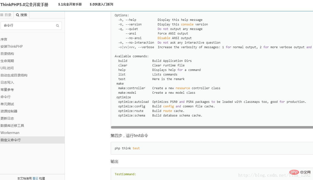 thinkPHP cli命令行运行PHP代码_亿码酷站_亿码酷站插图2