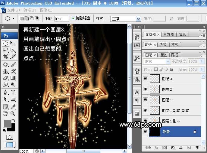 PS制作燃烧金属字_亿码酷站___亿码酷站平面设计教程插图10