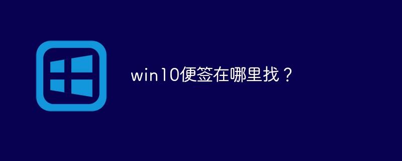 win10便签在哪里找?_编程技术_编程开发技术教程