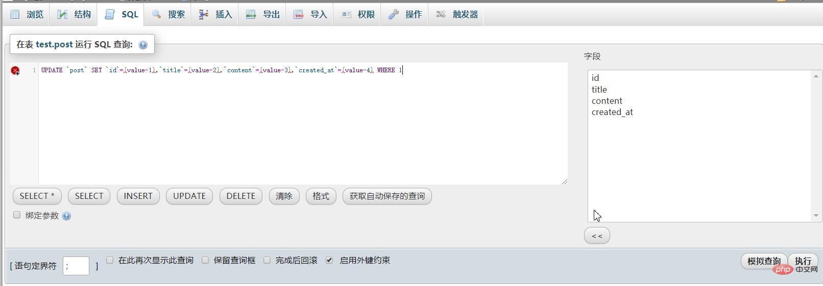 更新SQL语句模板