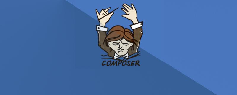 介绍四种composer自动载入的方法_亿码酷站_编程开发技术教程