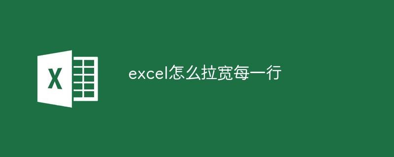 excel怎么拉宽每一行_亿码酷站_编程开发技术教程