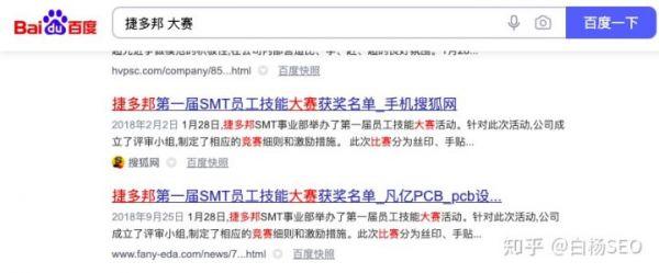 白杨SEO:网站外链怎么做?增加外链的42个技巧方法,举例_seo插图23
