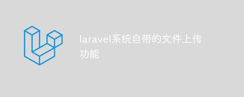 laravel系统自带的文件上传功能_编程技术_编程开发技术教程