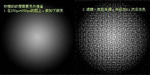PS鼠绘逼真的柠檬_亿码酷站___亿码酷站平面设计教程插图6