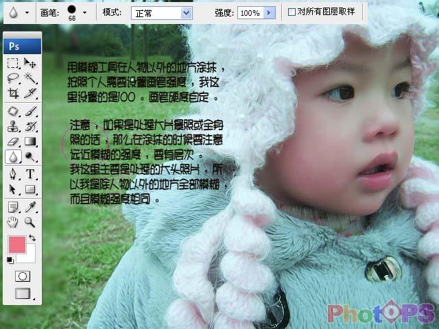 PS对儿童照片的色彩调整和效果美化_亿码酷站___亿码酷站平面设计教程插图5