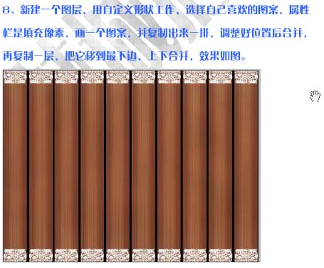 PS制作仿古的质感竹简_亿码酷站___亿码酷站平面设计教程插图7