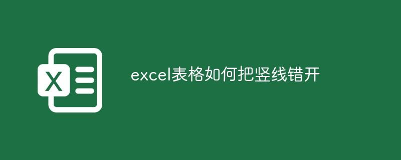 excel表格如何把竖线错开_亿码酷站_编程开发技术教程