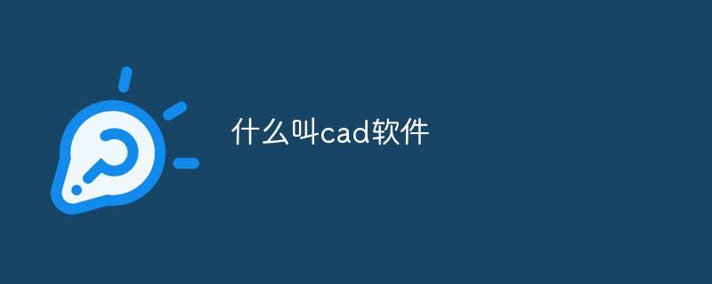 什么叫cad软件_编程技术_亿码酷站