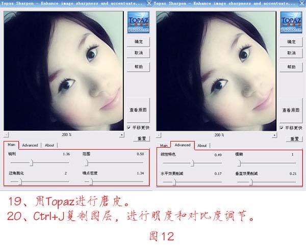 Photoshop打造淡青色非主流美女_亿码酷站___亿码酷站平面设计教程插图13