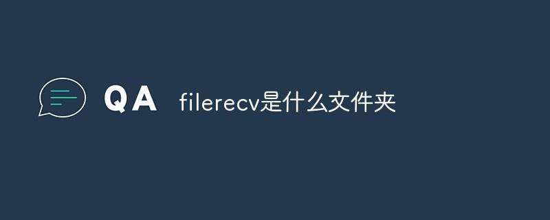 filerecv是什么文件夹_编程技术_编程开发技术教程