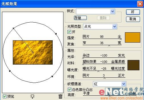 PS打造一款琥珀质感文字_亿码酷站___亿码酷站平面设计教程插图9