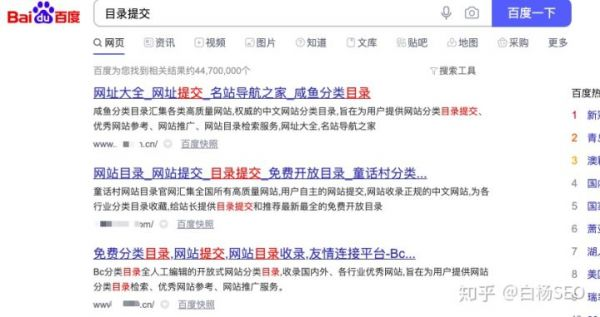 白杨SEO:网站外链怎么做?增加外链的42个技巧方法,举例_seo插图10