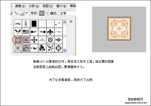 Photoshop制作精美的书画卷轴_亿码酷站___亿码酷站平面设计教程插图2