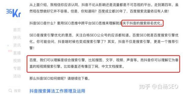 白杨SEO:网站外链怎么做?增加外链的42个技巧方法,举例_seo插图5