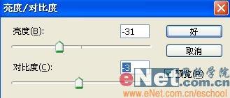 PS打造一款琥珀质感文字_亿码酷站___亿码酷站平面设计教程插图24