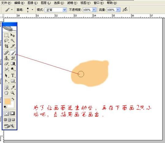 用PhotoShop画墨竹_亿码酷站___亿码酷站平面设计教程插图13
