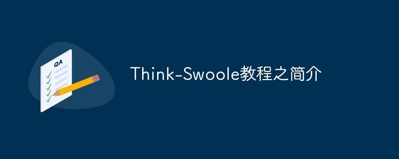 Think-Swoole教程之简介_编程技术_亿码酷站