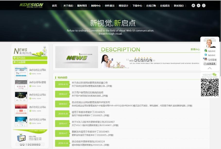 vx0531启点在线企业网站管理系统_亿码酷站网站源码下载