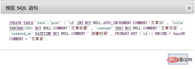 创建数据表 SQL 语句
