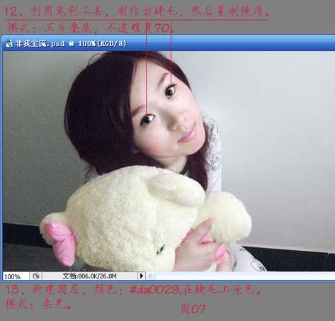Photoshop打造淡青色非主流美女_亿码酷站___亿码酷站平面设计教程插图7