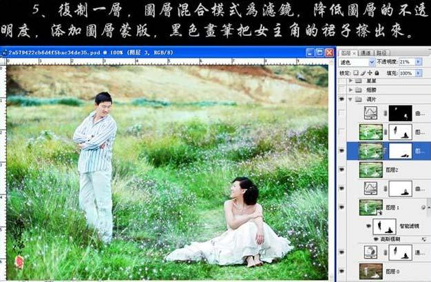 PS打造梦幻的绿色外景婚片_亿码酷站___亿码酷站平面设计教程插图9