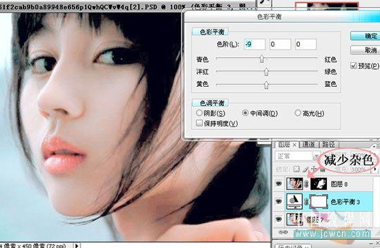Photoshop修正偏色的人物照片_亿码酷站___亿码酷站平面设计教程插图11