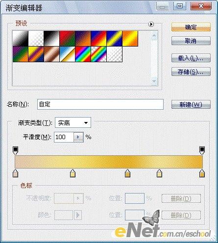 Photoshop绘制一只真实的金蛋_亿码酷站___亿码酷站平面设计教程插图6