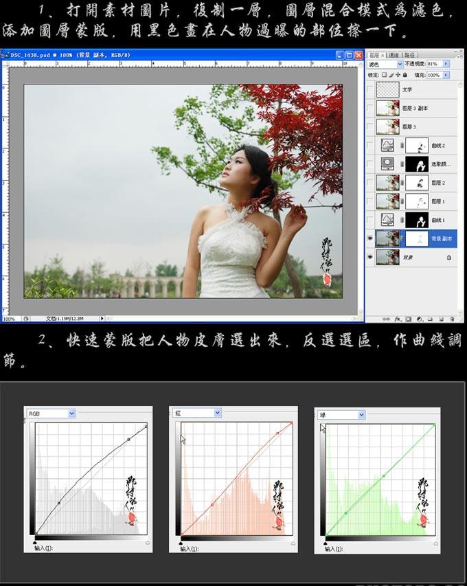 外景婚纱PS综合处理实例_亿码酷站___亿码酷站平面设计教程插图2