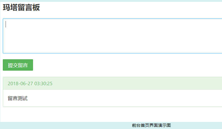 玛塔留言板_html网站模板