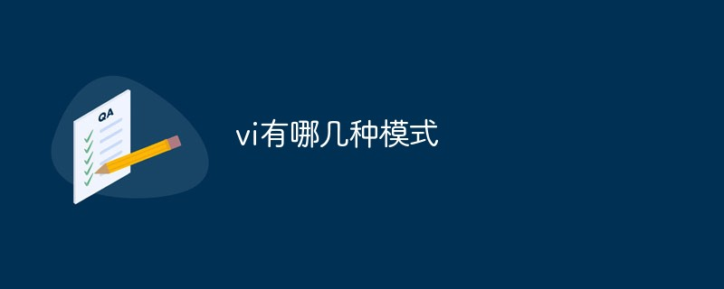 vi有哪几种模式_亿码酷站_编程开发技术教程