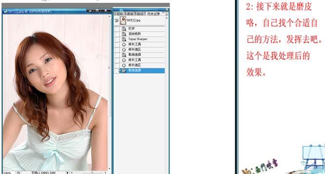 Lab模式调出照片的仿阿宝色_亿码酷站___亿码酷站平面设计教程插图2