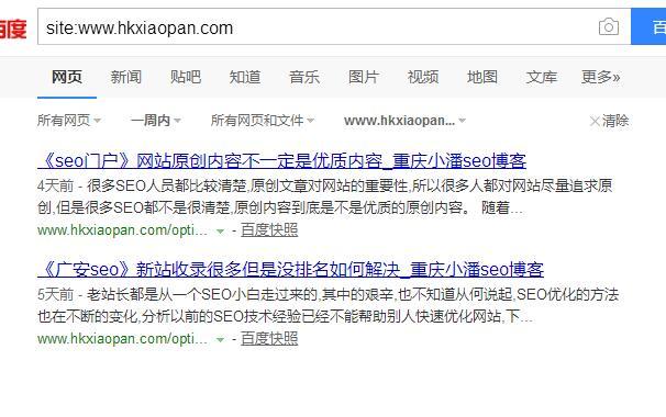 《seo外包》网站如何才能让文章秒收录_seo