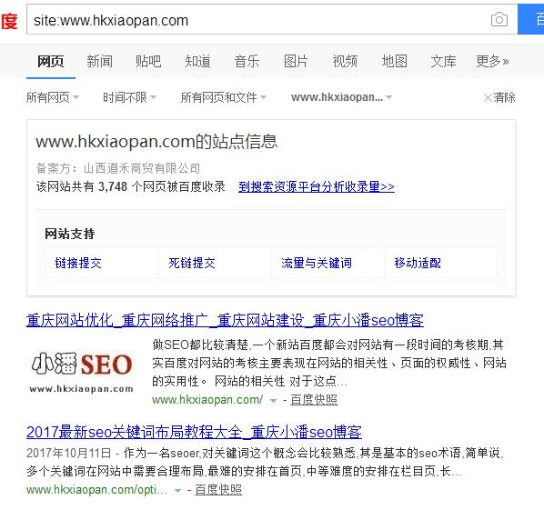 [杭州seo论坛]seo如何让网站快速被收录?_seo