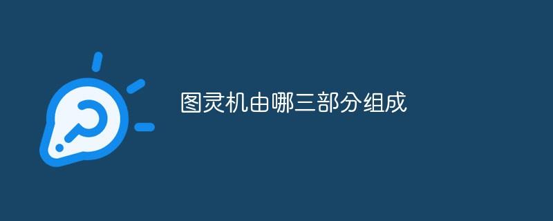 图灵机由哪三部分组成_亿码酷站_编程开发技术教程
