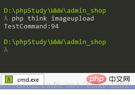 thinkPHP cli命令行运行PHP代码_亿码酷站_亿码酷站插图8