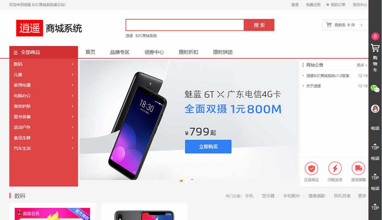 逍遥B2C商城系统_企业官网模板