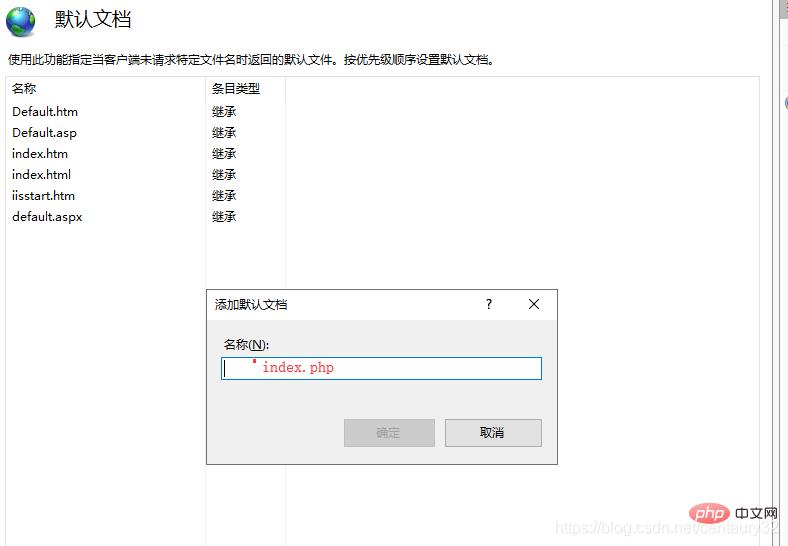 iis怎么部署php网站_编程技术_亿码酷站插图7