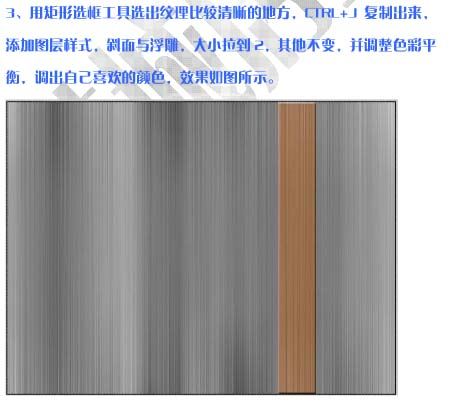 PS制作仿古的质感竹简_亿码酷站___亿码酷站平面设计教程插图3