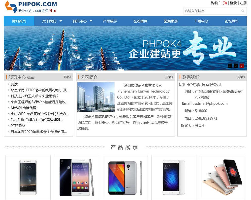 PHPOK企业建站系统_php网站模板