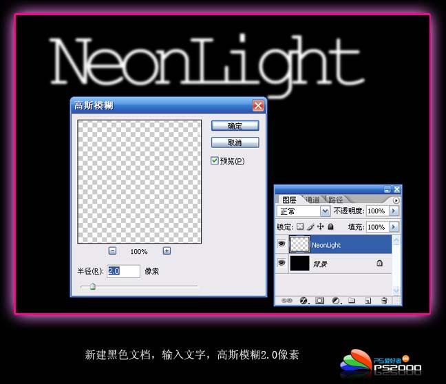 Photoshop霓虹字效果制作方法_亿码酷站___亿码酷站平面设计教程插图1