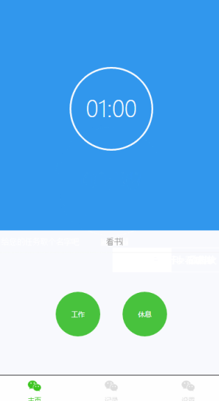 微信小程序开发-闹钟应用_企业官网模板