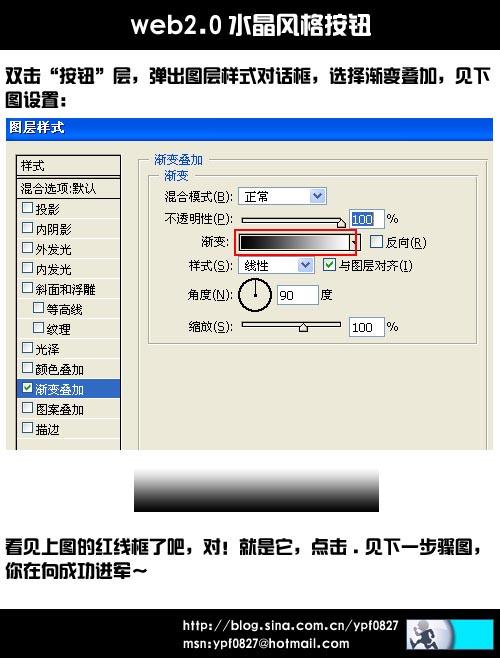PS图层样式制作水晶按钮_亿码酷站___亿码酷站平面设计教程插图2