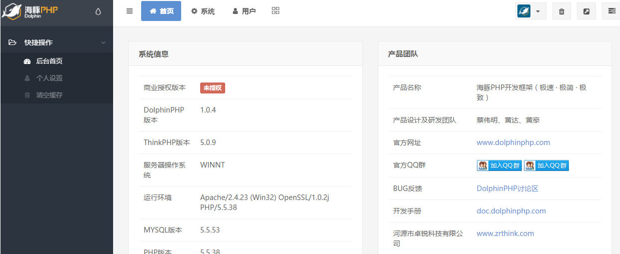 DolphinPHP_php网站模板