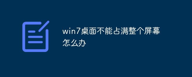 win7桌面不能占满整个屏幕怎么办_亿码酷站_亿码酷站