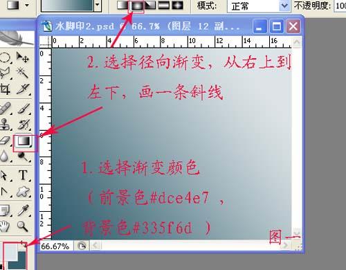 Photoshop制作一双可爱的水晶脚印_亿码酷站___亿码酷站平面设计教程插图1