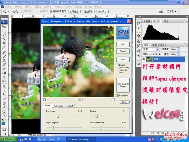 PS调色实例:打造唯美蓝色调_亿码酷站___亿码酷站平面设计教程插图2
