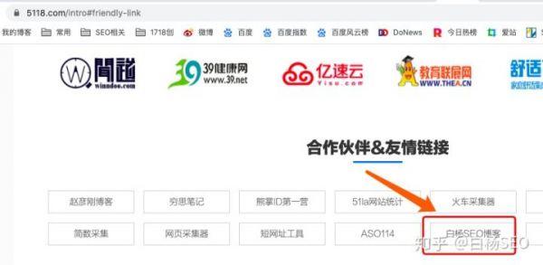 白杨SEO:网站外链怎么做?增加外链的42个技巧方法,举例_seo插图13