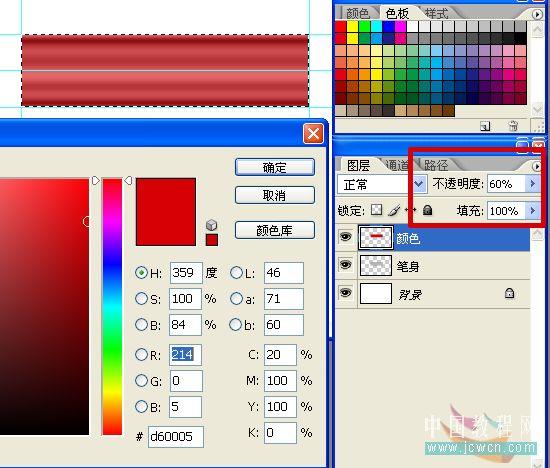 PS绘制一只红色铅笔_亿码酷站___亿码酷站平面设计教程插图5
