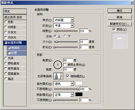 PS滤镜和图层样式制作逼真水珠效果_亿码酷站___亿码酷站平面设计教程插图6